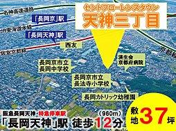 【セントフローレンスタウン天神三丁目】37坪超の限定2区画・阪...