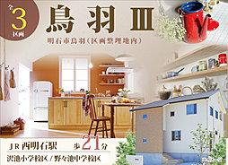 【IKU-REAR】イクリアタウン鳥羽III ~鳥羽区画整理地...