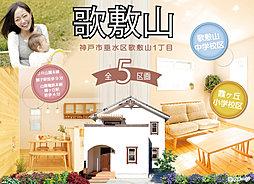 神戸市垂水区歌敷山 全5区画 イクリアタウン歌敷山の外観