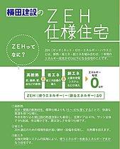 横田建設のZEH仕様住宅