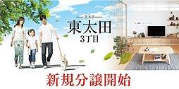 東太田3丁目【2号地】  新築分譲の外観