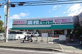 業務スーパー(徒歩約7分)