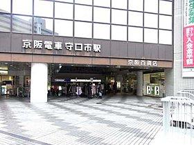 京阪「守口市」駅へ徒歩5分