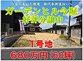 【東近江に新登場 全区画ゆとりの60坪超え ~ガーデンヒル今堀~ 】
