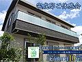 ナイス パワーホーム北山田ブライトコート【夏涼しく、冬暖かい/ナイスの地震に強い家】