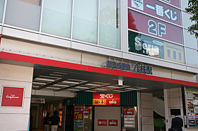 新京成線「八柱」駅へ徒歩18分