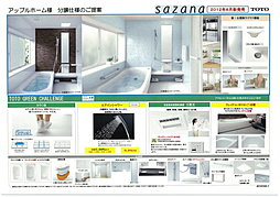ToToお風呂