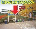 「狭山ヶ丘」駅徒歩6分 46坪 土地建物総額3980万円(