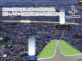 暮らしやすい住環境が魅力の大型開発分譲地