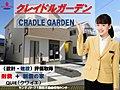 【 Cradle garden 】 八幡市橋本奥ノ町 全4区画 制震装置採用~SAFE365