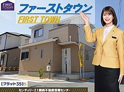 【 FIRST TOWN 】 豊中市第11柴原町 ~次世代省エ...