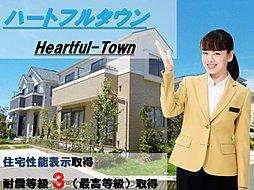【 Heartful-Town 】 豊中市西緑丘