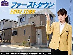 【 FIRST TOWN 】 寝屋川市第2若葉町  ~次世代省...