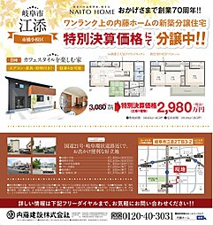 シェルテ岐阜市江添分譲住宅【3棟】