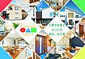 【千葉市若葉区みつわ台限定2棟】~「この街」を「故郷」に~パナソニック耐震住宅テクノストラクチャー