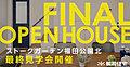 【ストークガーデン福田公園北】即入居可の建売住宅
