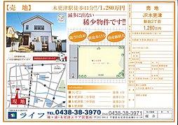 木更津駅徒歩圏内の資産価値のある物件:案内図
