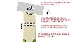 世田谷区桜3丁目 条件付売地