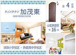 【津田小校区で全4区画】 ウィンタウン加茂東