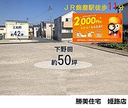 【5/12更新】姫路市飾磨区三和町 ご成約につき残1区画の外観
