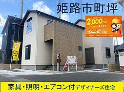 【勝美住宅】姫路市町坪  家具・照明付きデザイナーズハウス