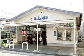 山陽電鉄「尾上の松」駅まで徒歩約19分