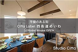 Citta Label四街道・めいわ ビンテージをたのしむベー...