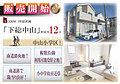 【南道路の角地】下総中山駅徒歩12分早くもラスト1棟 新築住宅