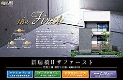 【新瑞橋II the First】 ライフデザインクリエイターズ