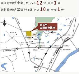 金剛東(向陽台4丁目) カメヤの分譲:交通図