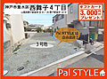 【Pal STYLE】~パルタウン西舞子 3区画~