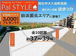 【Pal STYLE】~パルタウン林崎町 4区画~の外観