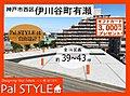 【Pal STYLE】~パルタウン明石市大久保町大窪 3区画~