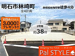 【Pal STYLE】~パルタウン神明町 2区画~の外観