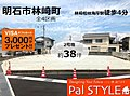 【Pal STYLE】~パルタウン神明町 2区画~