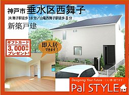 【Pal STYLE】~パルタウン垂水区西舞子4丁目 デザイナーズハウス~の外観