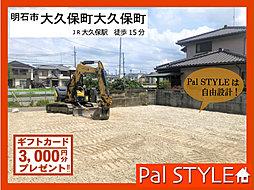 【Pal STYLE】~パルタウン大久保町八木 8区画~の外観