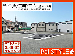 【Pal STYLE】~パルタウン大久保町江井島 2区画~の外観
