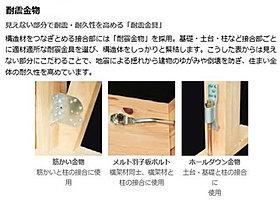 構造材をつなぎとめる接合部には「耐震金物」を採用
