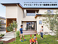アトリエ・クラッセ一級建築士事務所【宇治市宇治野神2区画】デザイナーズハウス