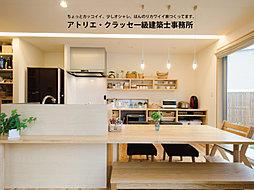 アトリエクラッセ一級建築士事務所【小倉町寺内】デザイナーズハウス