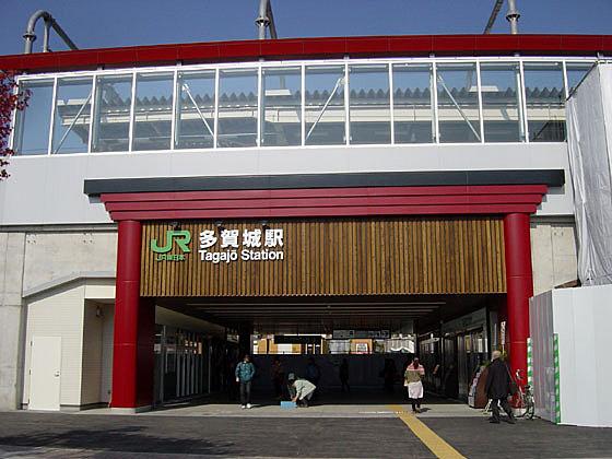 JR仙石線・多賀城駅
