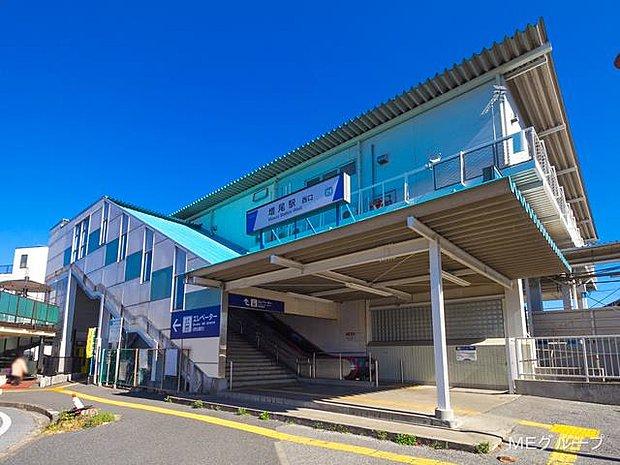 東武野田線「増尾」駅