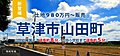 【TANAKAYA】草津市山田町に緑豊かな住宅地が新登場