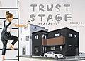トラストステージ和光市下新倉4丁目 新築分譲住宅 全2棟