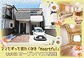 【S&Gハウジング】太秦安井車道町 初オープンハウス「ママとずっと居たくなるハートフル」