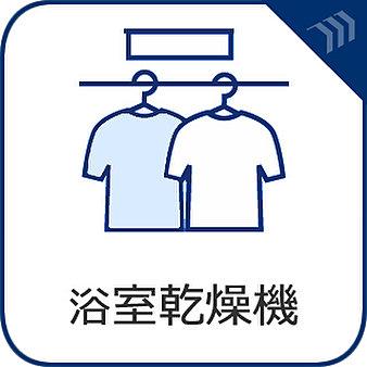 換気機能をはじめ、夜間や雨天時の衣類乾燥に便利な乾燥機能、暖房機能も搭載。