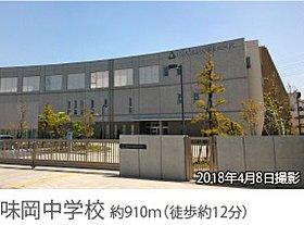 味岡中学校 約910m(徒歩約12分)