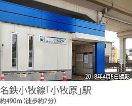名鉄小牧線「小牧原」駅 約490m(徒歩約7分)