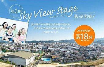 第3期<SKY VIEW STAGE>販売開始!